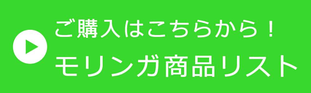 石垣島モリンガ商品リスト