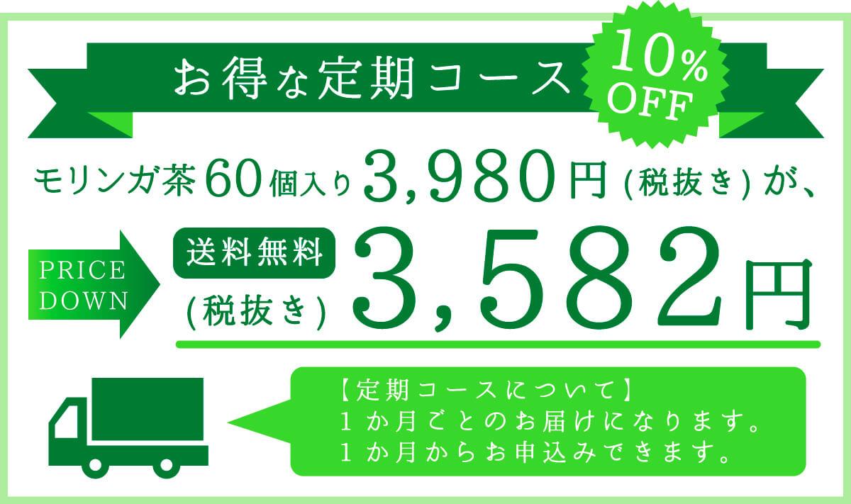 石垣島モリンガパウダー お得な定期購入