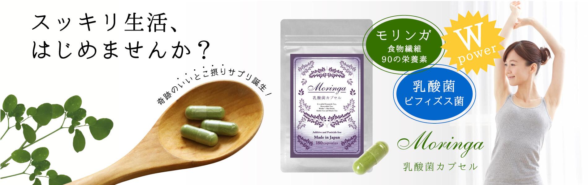 イープ|モリンガ乳酸菌カプセル